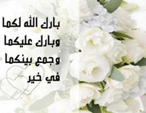 اللهم بارك لهما وبارك عليهما واجمع بينهما في خير مزخرف (1)