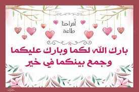 اللهم بارك لهما وبارك عليهما واجمع بينهما في خير مزخرف (2)