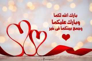 اللهم بارك لهما وبارك عليهما واجمع بينهما في خير مزخرف (4)