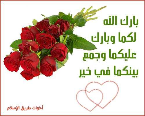 اللهم بارك لهما وبارك عليهما واجمع بينهما في خير مزخرف (5)
