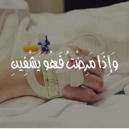 دعاء لشفاء المريض بالصور, اجمل صور ادعية للشفاء من المرض