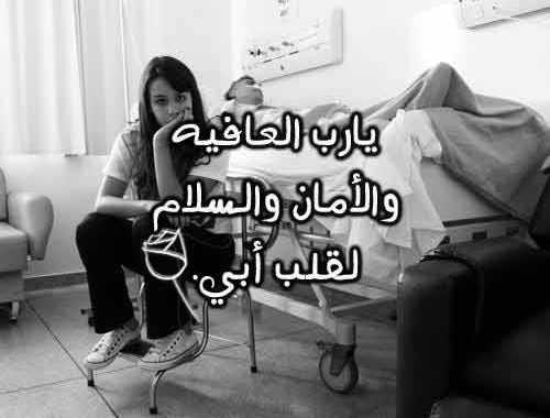 رمزيات عن الاب المريض, اجمل الرمزيات عن مرض الاب