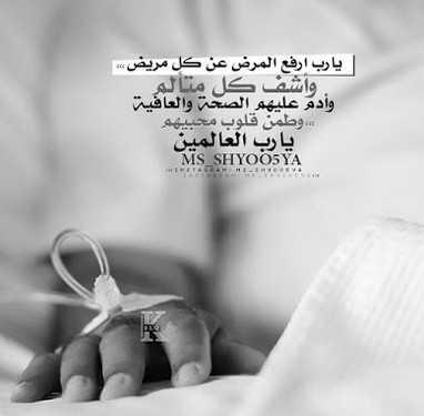 رمزيات جميلة عن الأب المريض (2)