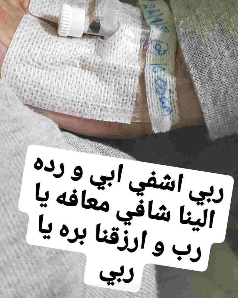 رمزيات عن الاب المريض اجمل الرمزيات عن مرض الاب ووردز