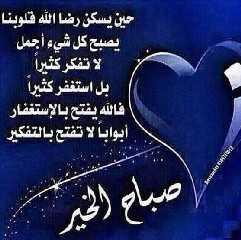 صباح الخير اسلامية بالصور , اجمل صور صباحيه دينيه جديدة