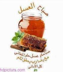صور صباح العسل , احلي صور مكتوب عليها صباحكم عسل