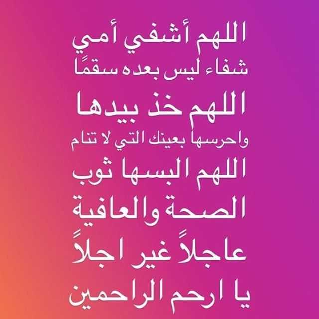 اللهم اشفي امي شفاءا ليس بعده سقما