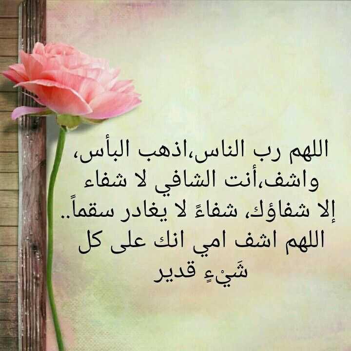 اللهم اشفي امي شفاءا لا يغادر سقما