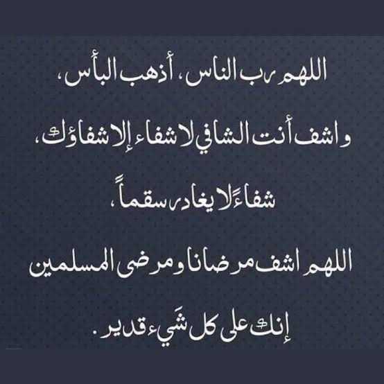 دعاء اللهم اشفي مرضانا ومرضى المسلمين ووردز
