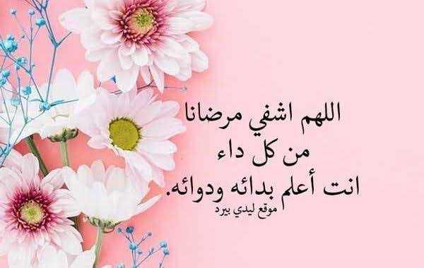 دعاء اللهم اشفي مرضانا ومرضى المسلمين