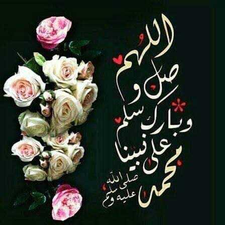 اللهم صل وسلم على نبينا محمد مزخرفه