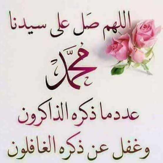 اللهم صل وسلم على نبينا محمد مزخرفه ووردز