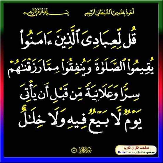 ايات قرانيه عن الصلاه , اجمل ايات من القران عن الصلاه
