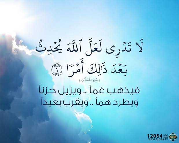 ايه قرانيه تهدي النفس , اجمل آيات من القران تهدي وتريح النفس