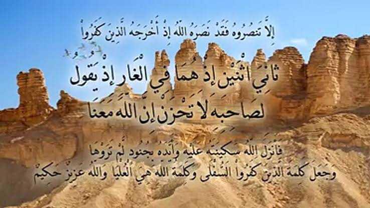 ايه قرانيه عن الصداقه , اجمل ايات من القران عن الصداقه