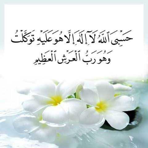 دعاء التوكل على الله وطلب العون منه وتفويض الامر له في كل شئ