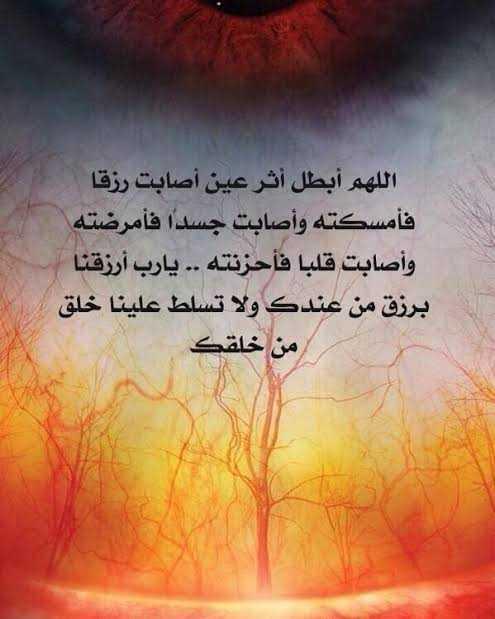 دعاء الحسد والعين عن اهل البيت , ادعية اهل البيت لدفع العين والحسد