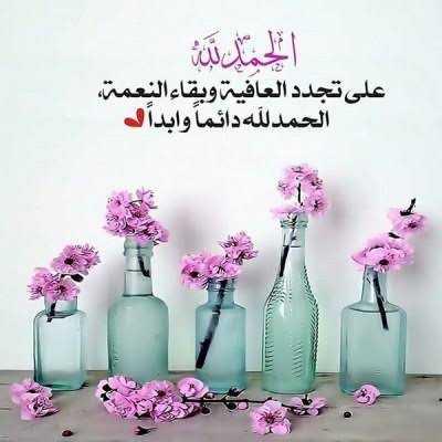 دعاء الشكر لله على الشفاء , اجمل ادعية لشكر الله على الشفاء من المرض