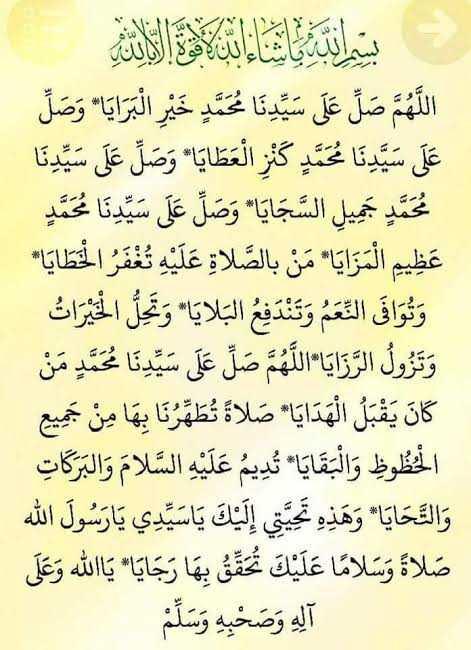 دعاء الصلاة على النبي , اجمل صيغ وعبارات عن الصلاة على النبي