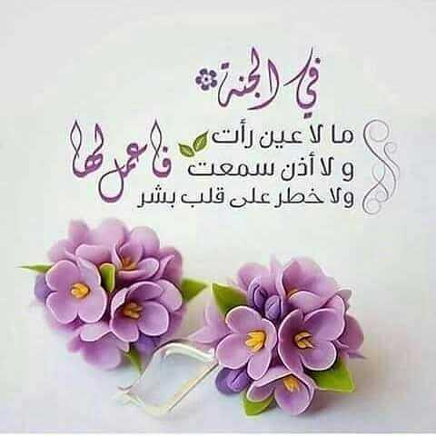 دعاء اللهم ارزقنا الجنة وما قرب اليها من قول وعمل