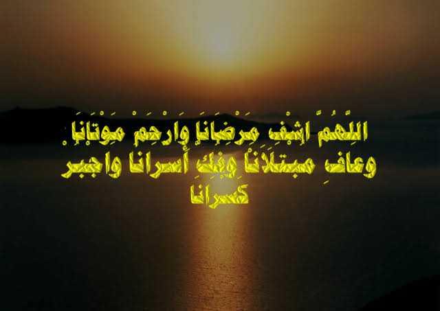 دعاء اللهم اشفي مرضانا وعافي مبتلانا وارحم موتانا