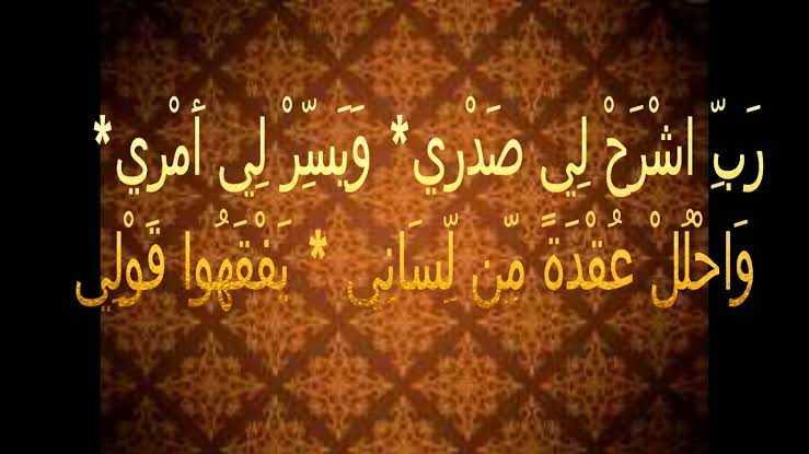دعاء اللهم يسر لي امري واحلل عقدة من لساني يفقهوا قولي