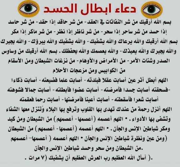 دعاء عن العين والحسد , اجمل ادعية عن الحسد والعين والسحر