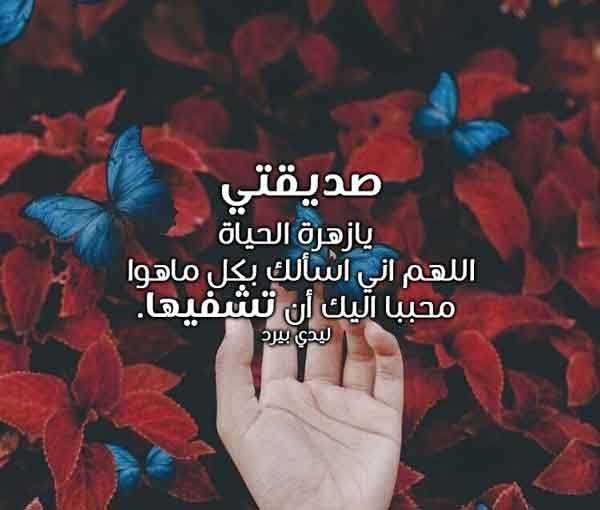 اللهم اشفي صديقتي Aisha Sa1 さん Twitter 10