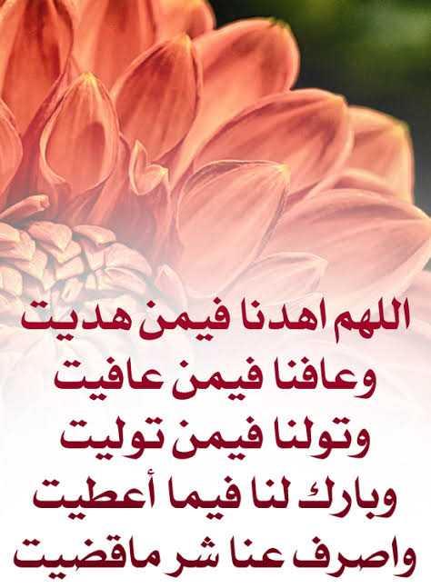 دعاء اللهم اهدنا فيمن هديت وعافني فيمن عافيت