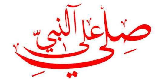 صور صلي علي النبي , اجمل صور مكتوب عليها صلي على النبي