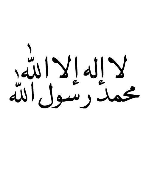 صور لا اله الا الله محمد رسول الله , اجمل صور مكتوب عليها لا اله الا الله محمد رسول الله