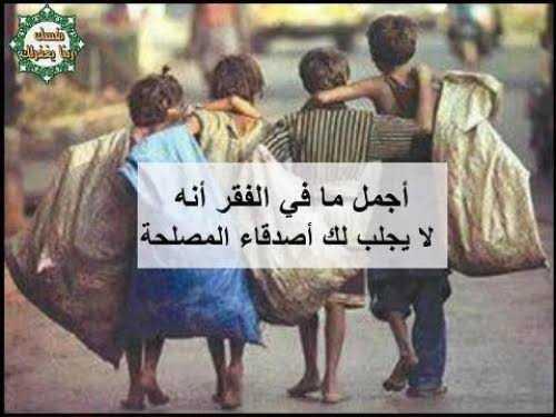 صور معبرة عن الفقر , اجمل مجموعة صور تعبر عن الفقر