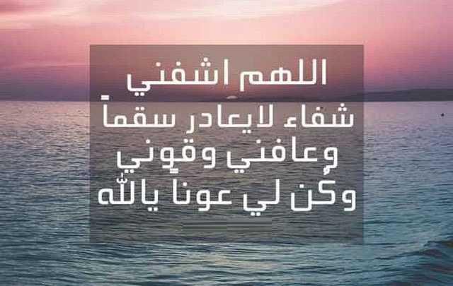 صور يارب اشفيني , اجمل صور وخلفيات مكتوب عليها يارب اشفيني