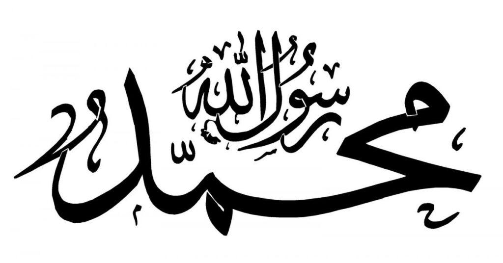 كلمة محمد رسول الله مزخرفة وبالتشكيل