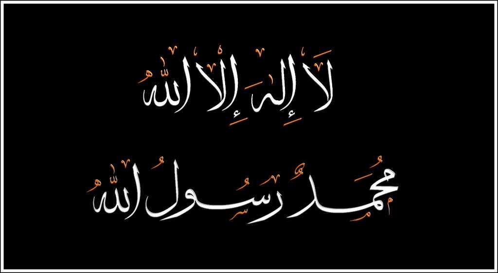 لا اله الا الله محمد رسول الله مزخرفة وبالتشكيل