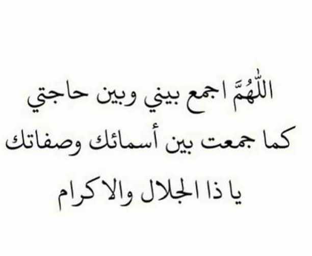 دعاء اللهم ياجامع الناس ليوم لاريب فيه