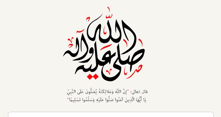 محمد صلى الله عليه وسلم مزخرفة