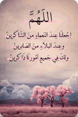 ادعية بالصور رائعة , اجمل صور ادعية اسلامية جميلة جدا