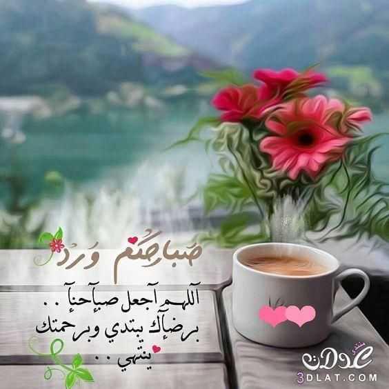 ادعية صباحية جميلة , اجمل ادعيه للصباح في غاية الروعه