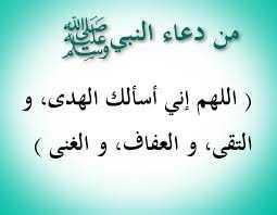ادعية مأثورة عن النبي , اجمل أدعية مأثورة عن الرسول صلى الله عليه وسلم