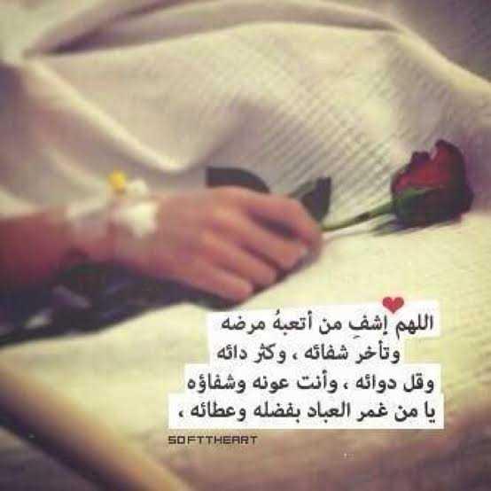 اللهم إشفي كل مريض