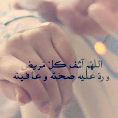 الله هما اشفي كل مريض