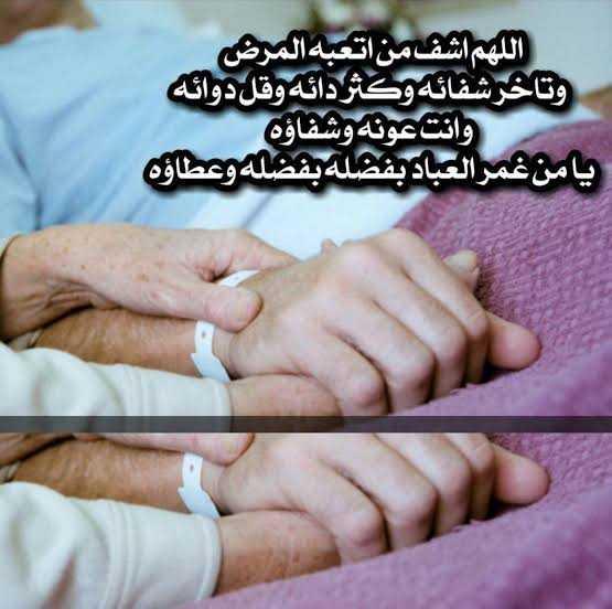 اللهم اشفي كل مريض يتألم
