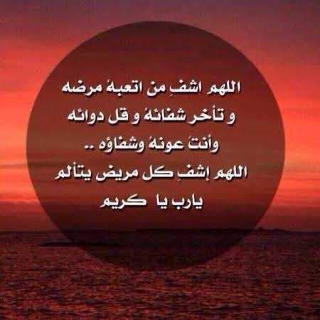 اللهم اشفي كل مريض شفاء لا يغادر سقما اللهم خذ بيده