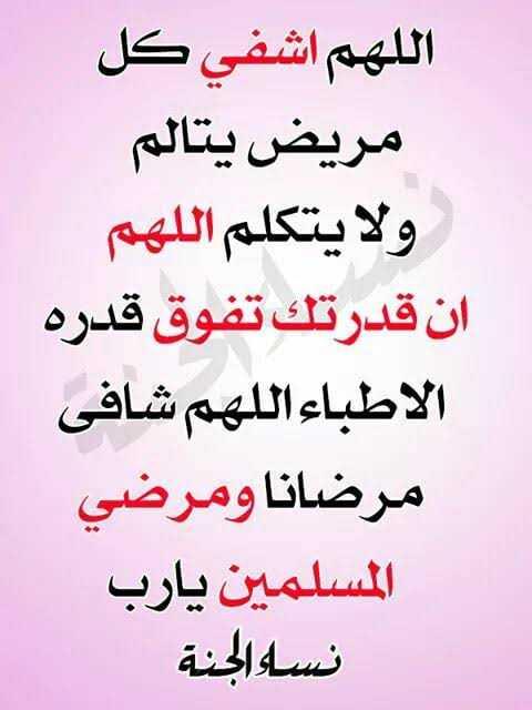 اللهم اشفي كل مريض يتالم ولا يتكلم