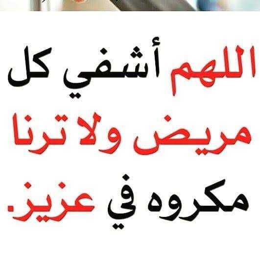 اللهم اشفي كل مريض شفاء لا يغادر سقما