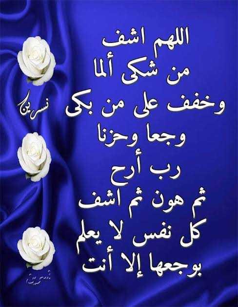 اللهم اشفي كل مريض يتألم , اجمل صور دعاء يارب اشفي كل مريض