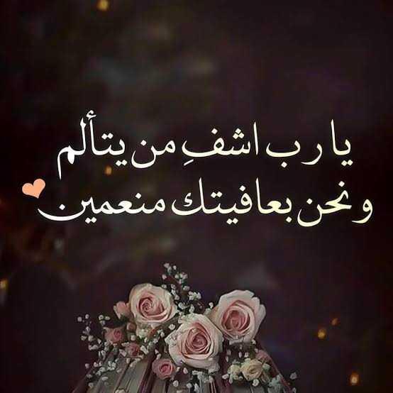 اللهم اشفي كل مريض