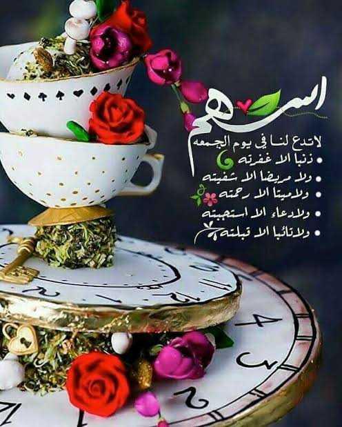 اللهم في صباح يوم الجمعه
