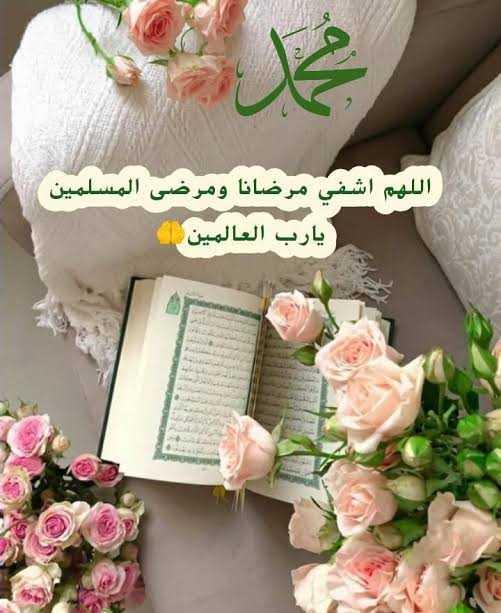 اللهم في يوم الجمعه اشفي , دعاء اللهم في يوم الجمعة اشفي كل مريض